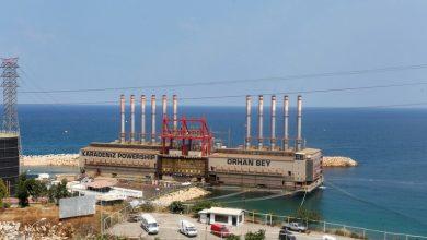 صورة شركة تركية تستأنف إمداد لبنان بالكهرباء من محطتين عائمتين
