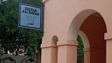 صورة قصر السلطان علي دينار في السودان.. متحف يروي تاريخ نضال الحاكم الشجاع